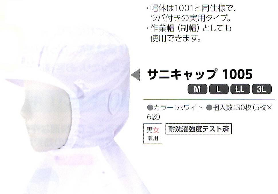 [送料無料][事業者限定] サニキャップ1005[30枚(5枚×6袋入)《宇都宮製作所正規代理店》