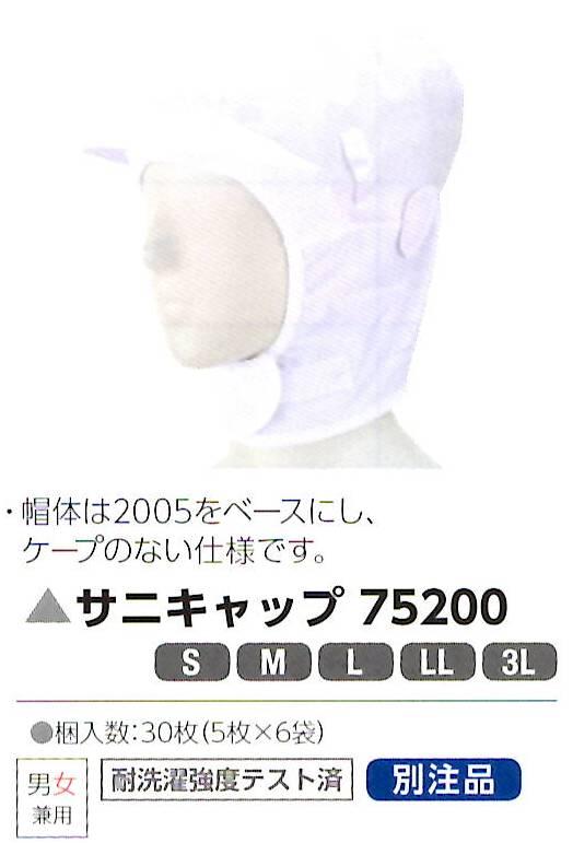 [送料無料][事業者限定] サニキャップ75200[ホワイト]※別注品(30枚)《宇都宮製作所正規代理店》
