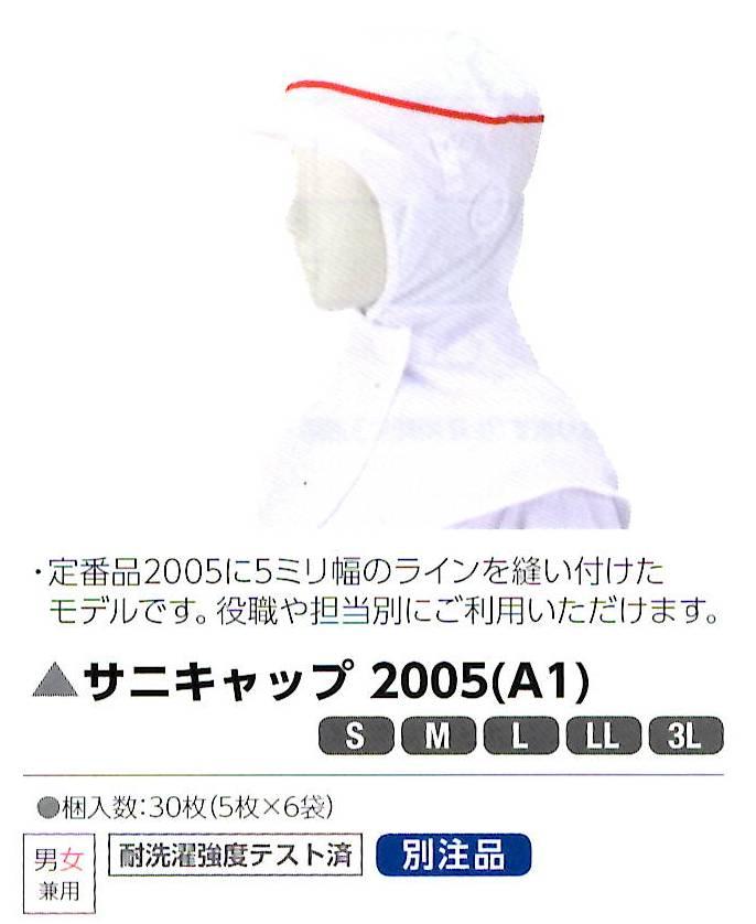 [送料無料][事業者限定] サニキャップ2005[A1ホワイト][30枚(5枚×6袋入)《宇都宮製作所正規代理店》