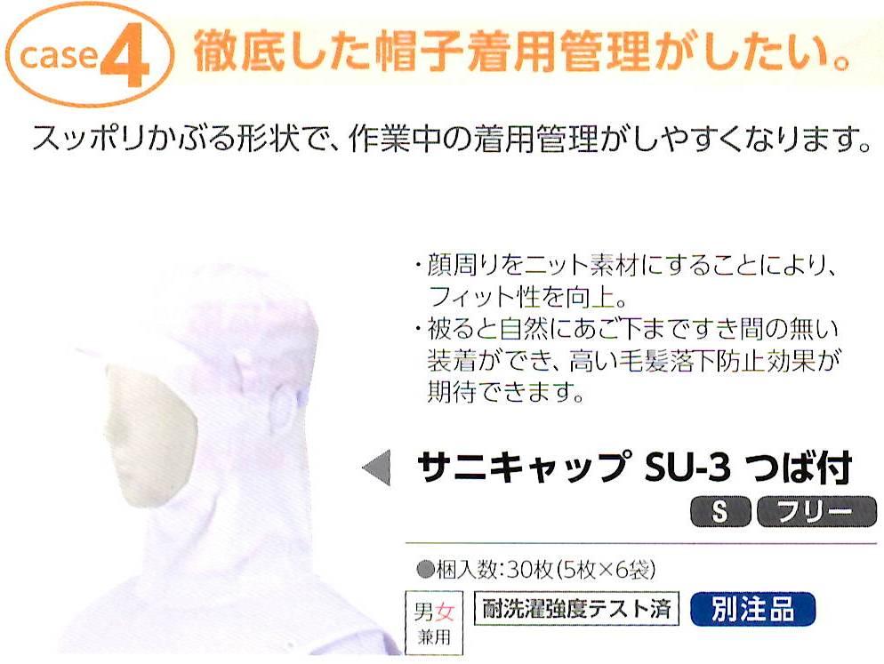 [送料無料][事業者限定] サニキャップSU-3 つば付[ホワイト][30枚(5枚×6袋入)《宇都宮製作所正規代理店》