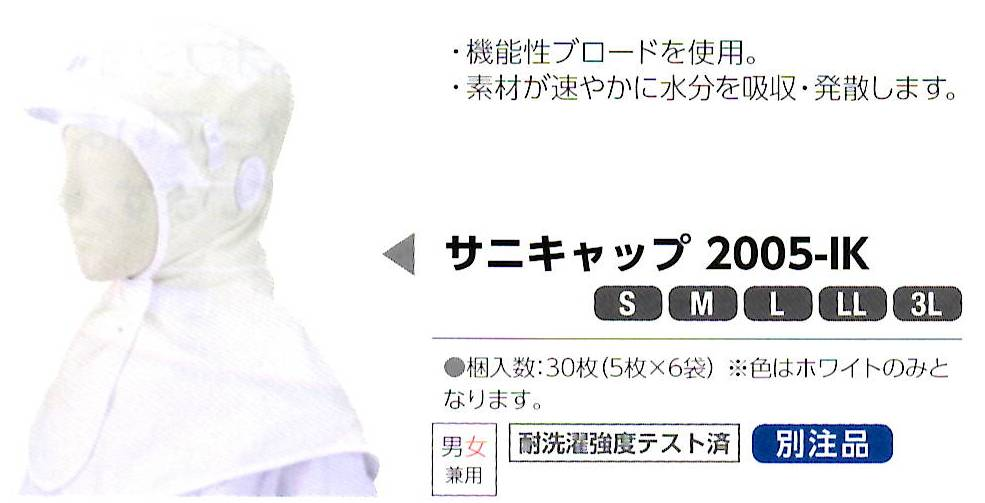 [送料無料][事業者限定] サニキャップ2005-IK[ホワイト][30枚(5枚×6袋入)《宇都宮製作所正規代理店》