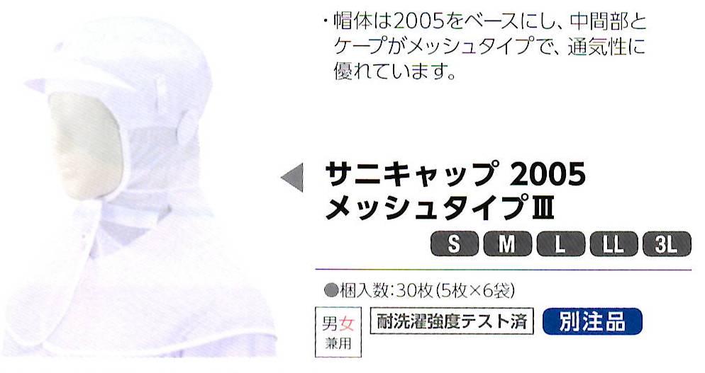[送料無料][事業者限定] サニキャップ2005メッシュタイプ3[ホワイト][30枚(5枚×6袋入)《宇都宮製作所正規代理店》