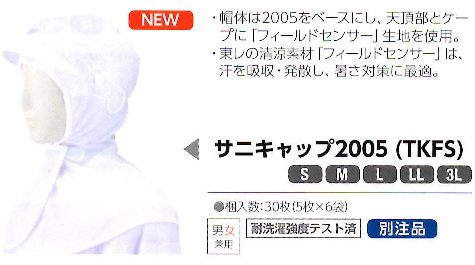 [送料無料][事業者限定] サニキャップ2005(TKFS)[ホワイト][30枚(5枚×6袋入)《宇都宮製作所正規代理店》