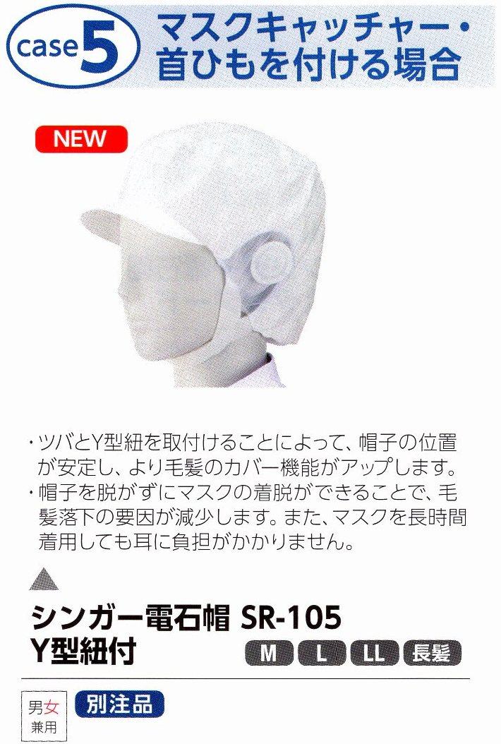 [送料無料][事業者限定] シンガー電石帽SR-105 Y型紐付[100枚(20枚×5袋入り]《宇都宮製作所正規代理店》男女兼用
