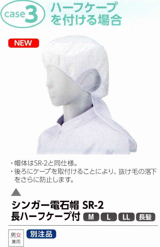 [送料無料][事業者限定] シンガー電石帽SR-2 長ハーフケープ付[100枚(20枚×5袋入]《宇都宮製作所正規代理店》[男女兼用]