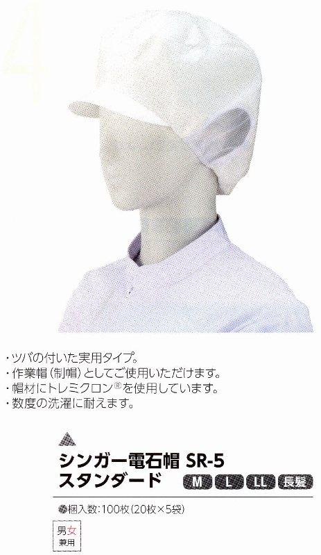 [送料無料][事業者限定] シンガー電石帽SR-5スタンダード[100枚(20枚×5袋入)]《宇都宮製作所正規代理店》男女兼用