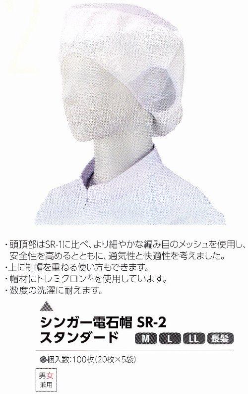 [送料無料][事業者限定] シンガー電石帽SR-2スタンダード[100枚(20枚×5袋入)]《宇都宮製作所正規代理店》男女兼用