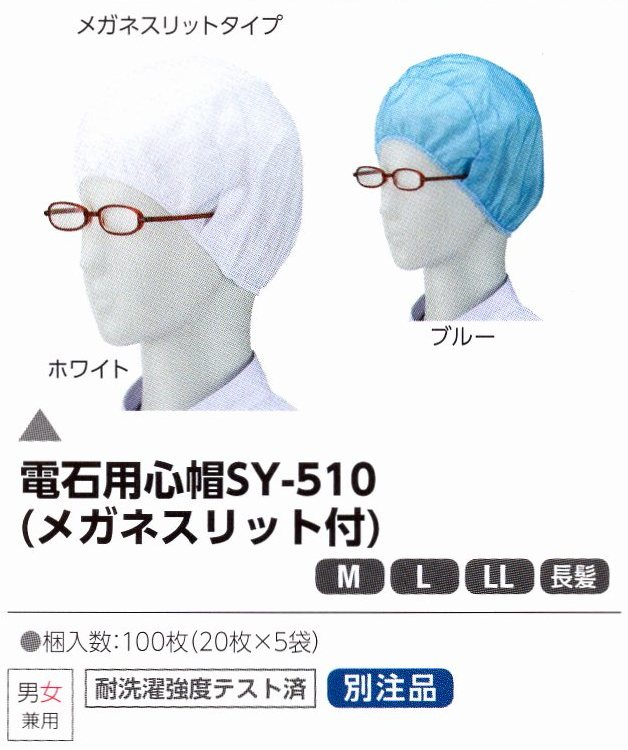 [送料無料][事業者限定] 電石用心帽SY-510[メガネスリット付]ホワイト[100枚(20枚×5袋入り]《宇都宮製作所正規代理店》[男女兼用]