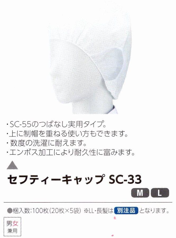 [送料無料][事業者限定] セフティーキャップSC-33[100枚(20枚×5袋入]《宇都宮製作所正規代理店》[男女兼用]