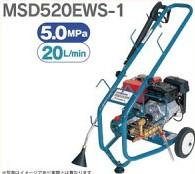 丸山MSD520EWH-1日本製エンジン搭載高圧洗浄機《丸山製作所正規代理店》, 激安通販:a45a8057 --- isla.snspa.ro