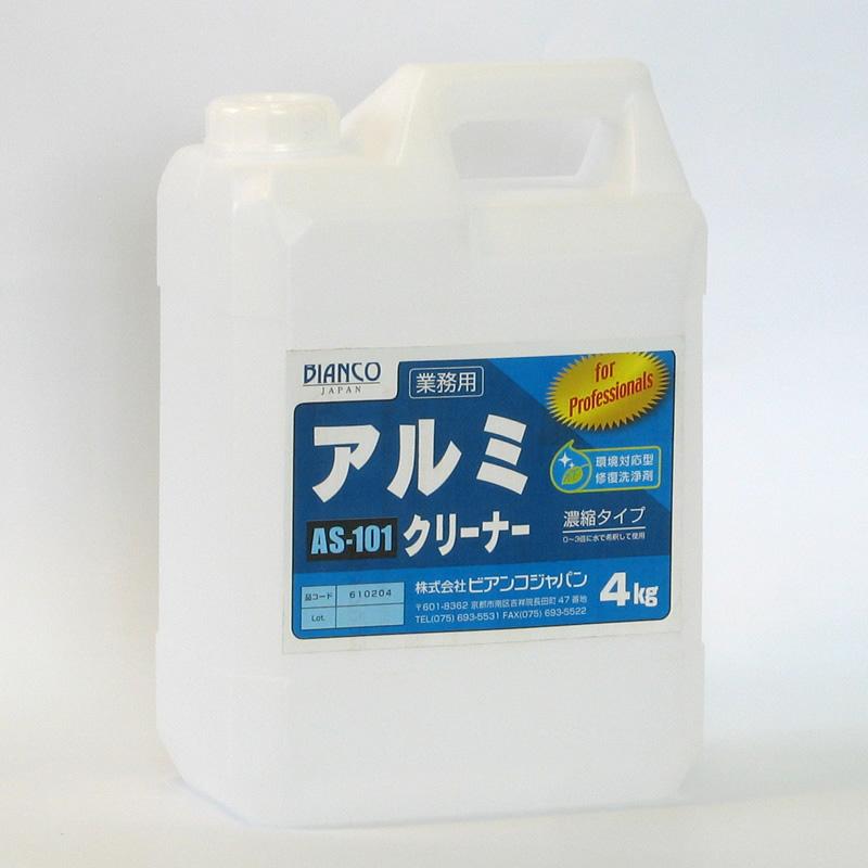 ビアンコジャパンアルミクリーナーAS-101  4kg《ビアンコジャパン正規代理店》