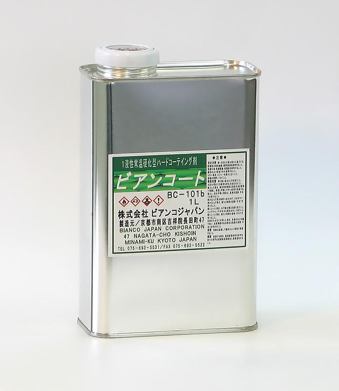 ビアンコジャパンビアンコートB(ツヤ有り/原液) BC-101b 1L缶UV対策無し《ビアンコジャパン正規代理店》