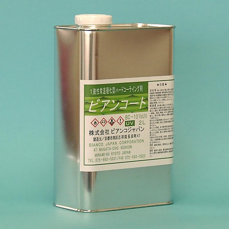 ビアンコジャパンビアンコートB(ツヤ有り/原液) BC-101b+UV 2L缶UV対策有り《ビアンコジャパン正規代理店》