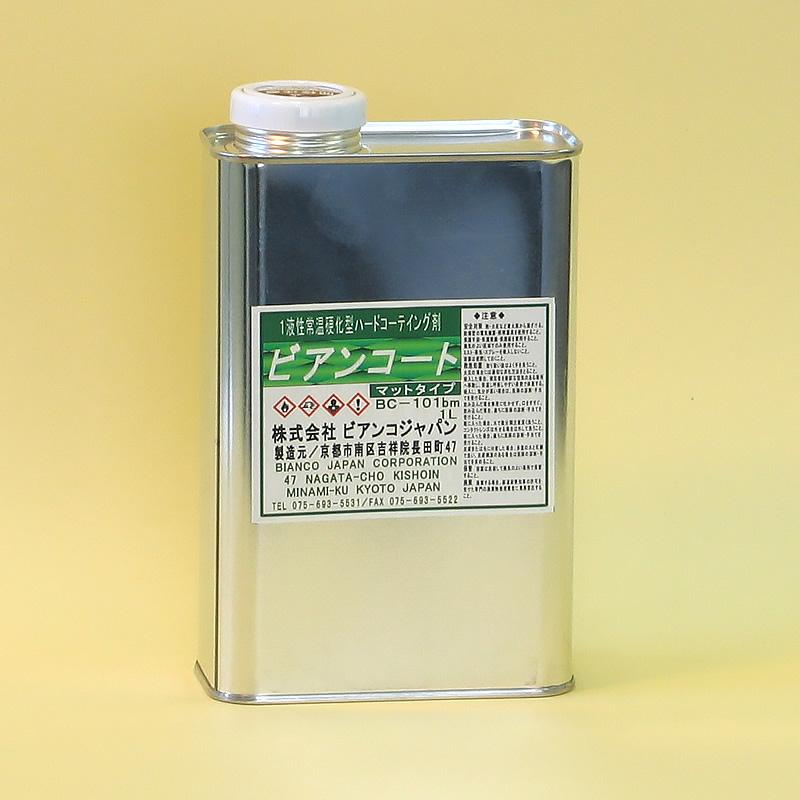 ビアンコジャパンビアンコートBM(ツヤ無し/原液) BC-101b 1L缶UV対策無し《ビアンコジャパン正規代理店》