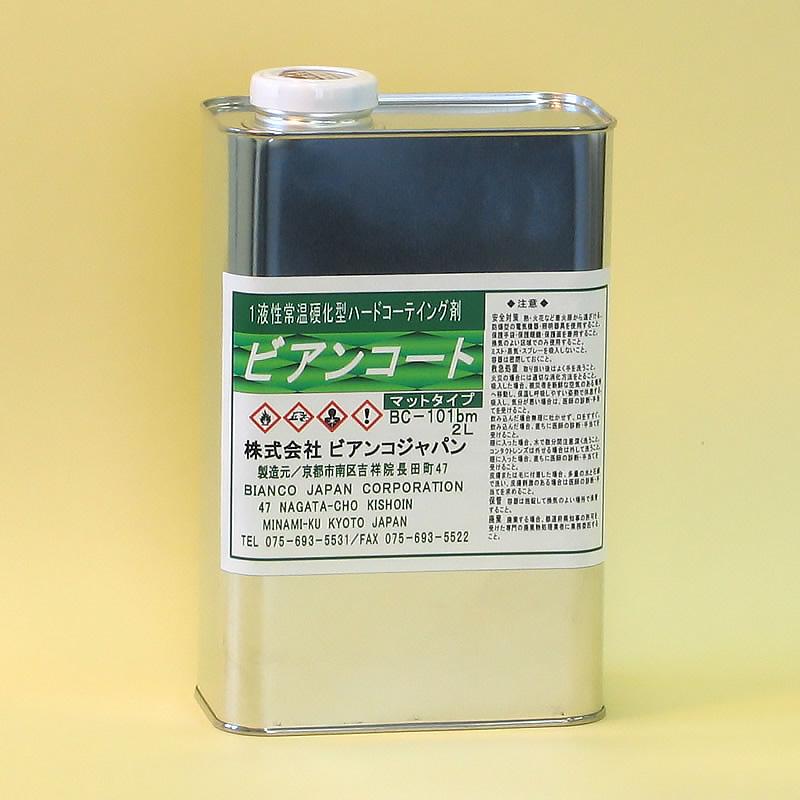 ビアンコジャパンビアンコートBM(ツヤ無し/原液) BC-101bm 2L缶UV対策無し《ビアンコジャパン正規代理店》