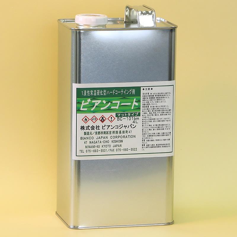 ビアンコジャパンビアンコートBM(ツヤ無し/原液) BC-101bm 4L缶UV対策無し《ビアンコジャパン正規代理店》
