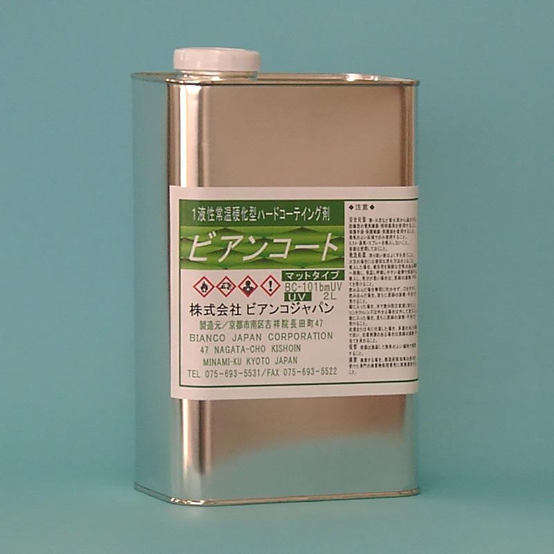 ビアンコジャパンビアンコートBM+UV(ツヤ無し/原液) BC-101bm 2L缶UV対策有り《ビアンコジャパン正規代理店》