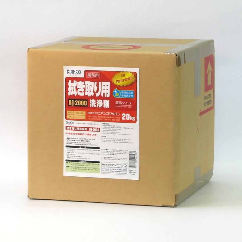 ビアンコジャパン拭き取り用洗浄剤 BJ-2000 20kg《ビアンコジャパン正規代理店》