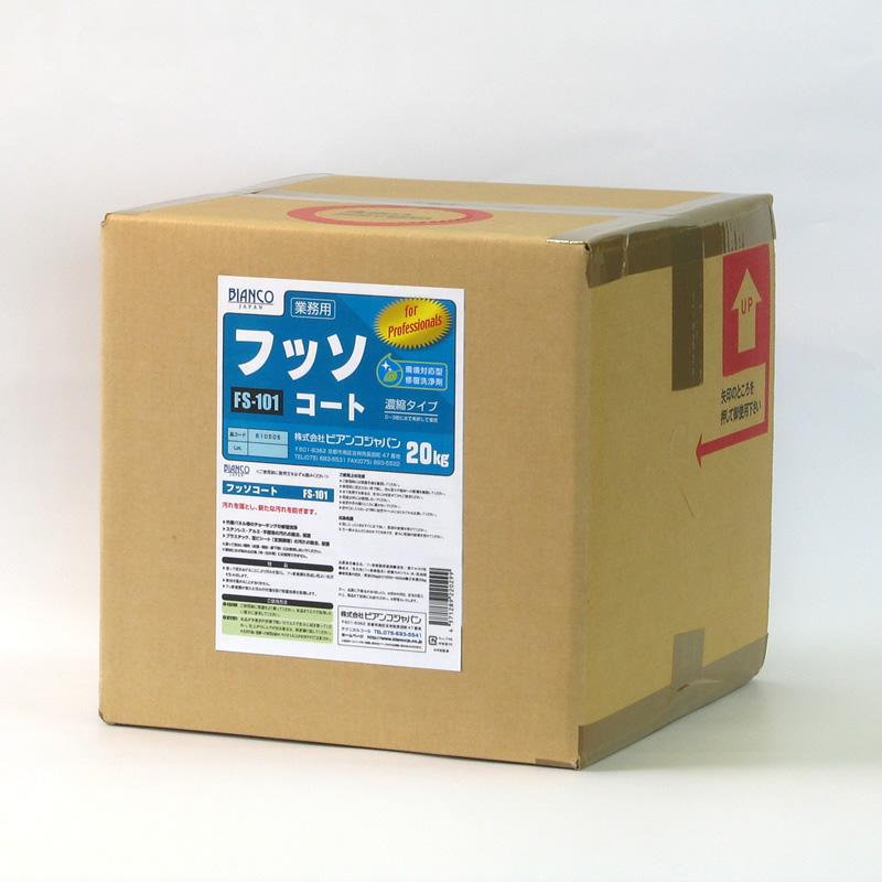 フッソコート FS-101 20kg《ビアンコジャパン正規代理店》