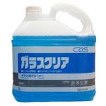 [速効・強力 ガラスクリーナー] [送料無料][事業者限定]業務用洗剤 シーバイエス ガラスクリア[5L×3本]《シーバイエス正規代理店》●北海道、沖縄離島は別途送料がかかります。