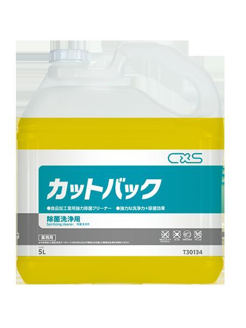 シーバイエス カットバック5L×3本ひどい油汚れを強力に落とし、優れた除菌効果《シーバイエス正規代理店》