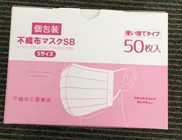 個包装Sサイズマスク 3箱入 祝開店大放出セール開催中 不織布マスクSB 使い捨てタイプ個別包装 50枚入×3箱 在庫処分 Sサイズ