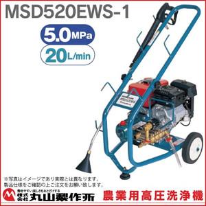 丸山MSD520EWH-1日本製エンジン搭載高圧洗浄機《丸山製作所正規代理店》