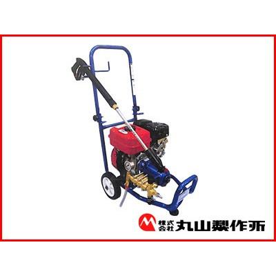 丸山MKW1511DX-S日本製エンジンタイプ高圧洗浄機(316182)《丸山製作所正規代理店》