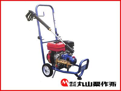 業務用高圧洗浄機 丸山MKW1209DX-S【日本製エンジンタイプ高圧洗浄機】(316181)《丸山製作所正規代理店》