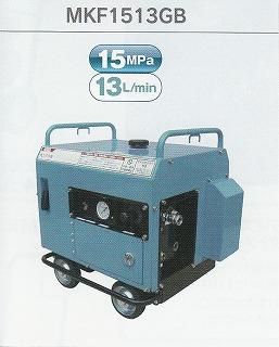 丸山MKF1513GB日本製エンジン搭載高圧洗浄機《丸山製作所正規代理店》