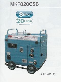 業務用高圧洗浄機 丸山MKF820GSB【日本製エンジン搭載高圧洗浄機】《丸山製作所正規代理店》