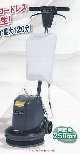 【時間の省力化におすすめ人気商品】 BP-130Li3(本体のみ)【13インチ】【コードレスポリッシャ】《ペンギンワックス正規代理店》