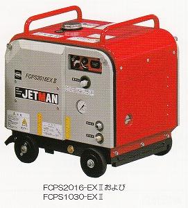 [抜群の静音性能圧力200kg吐出16L] [リース契約可能] ジェットマンFCPS2016-EX2 [圧力200kg吐出16L][防音タイプ]《蔵王産業正規代理店》