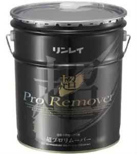 リンレイ 超プロリムーバー【18L】低臭設計・圧倒的な溶解力《リンレイ(RINREI)正規代理店》