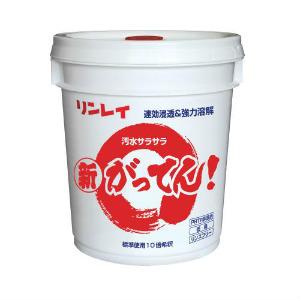 リンレイ 新がってん!【18L】汚水サラサラハクリ剤《リンレイ(RINREI)正規代理店》