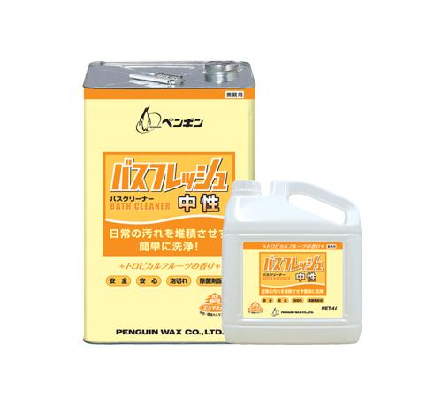 除菌剤配合バスクリーナー 中性 予約販売 業務用浴室洗剤 バスフレッシュ中性 《ペンギンワックス正規代理店》 4L×4本 ついに入荷