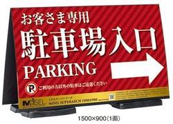 [送料無料][事業者限定] ミセル スーパーアーチ(横型))[1800×750mm1面]《テラモト正規代理店》※三角コーンは別売り。※北海道・九州・沖縄本島・離党・遠隔地には配送ができません。