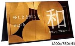 [送料無料][事業者限定] ミセル 折りたたみ屋内看板(横型)[1200×750mm]《テラモト正規代理店》