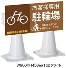 [送料無料][事業者限定] ミセル ブリッジ [900×300mm2面]《テラモト正規代理店》※三角コーンは別売り。
