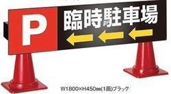 [送料無料][事業者限定] ミセル ブリッジ [1490×440mm2面]《テラモト正規代理店》※三角コーンは別売り。