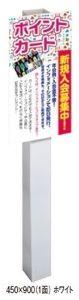 [送料無料][事業者限定] ミセル タワーツリー縦型[2面][規格 W450×H900 2面]《テラモト正規代理店》※ベルトパーテーションは別売り。