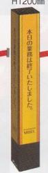 豊富なサイズバリエーション [送料無料][事業者限定] ミセル タワーメッセ15[3面穴付]1200[3面][W140×H1000mm]《テラモト正規代理店》※ベルトパーテーションは別売り。