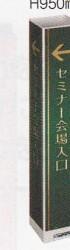 [送料無料][事業者限定] ミセル タワーメッセ15[4面]950(4面)[W140×H900mm]《テラモト正規代理店》※ベルトパーテーションは別売り。