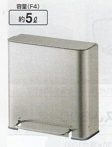 有名ブランド サニタリーボックスST(約5L)【ペダル式】《山崎産業正規代理店》, フジシ:3b58f7bc --- parcigraf.com