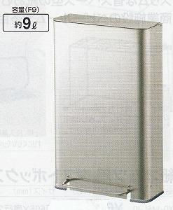 サニタリーボックスST【約9L】【ペダル式】】《山崎産業正規代理店》