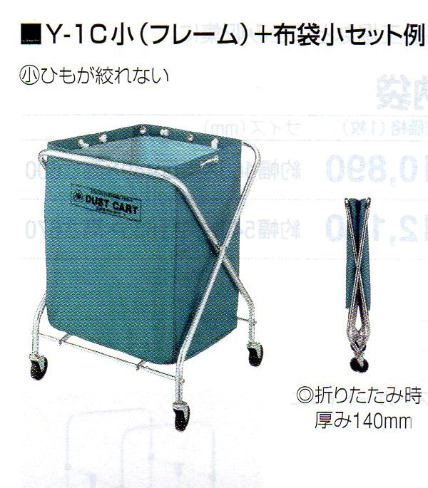 〔清掃用カート〕コンドルダストカートY-1C小120L(フレーム+布袋小セット)《山崎産業正規代理店》【標準価格より40%OFF】