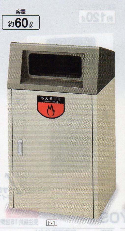 リサイクルボックスF(F-1)YW-74L-ID《山崎産業正規代理店》【標準価格より40%OFF】※受注生産