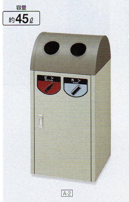 リサイクルボックスA《A-2》【両面投入口】山崎産業正規代理店【定価より40%OFF】