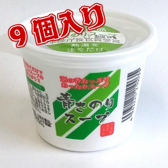 鹿児島県産の香り豊かな青さのりを使い簡単に召し上がれるスープを作りました。醤油味のスープでお湯を注ぐだけで簡単に温かいスープの出来上がりです。水産庁長官賞受賞いたしました! 仙崎海産 青さのりスープ カップ 9個入り 【常温保存可能】 香り豊かな 鹿児島県産青さのり使用 1食10kcal 低カロリー 健康 美容 ダイエット