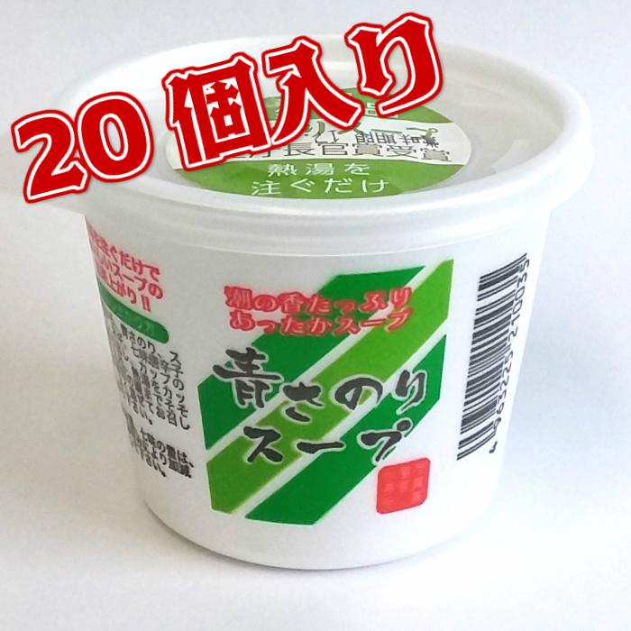 鹿児島県産の香り豊かな青さのりを使い簡単に召し上がれるスープを作りました。醤油味のスープでお湯を注ぐだけで簡単に温かいスープの出来上がりです。水産庁長官賞受賞いたしました! 仙崎海産 青さのりスープ カップ 20個入り 【常温保存可能】 香り豊かな 鹿児島県産青さのり使用 1食10kcal 低カロリー 健康 美容 ダイエット